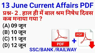 रट लो // 13 जून 2018 Current Affairs PDF and Quiz || For SSC CGL BANK RAILWAY AND ALL other exams