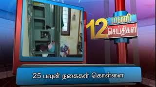 22ND MAY 12PM MANI NEWS