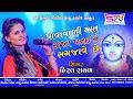 Hiral Raval Mahakali Mat New Patai Raja No Garbo HD Video Gujrati Song 2018   Scv Films