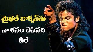 మైఖెల్ జాక్సన్ ను నాశనం చేసినదే వీరే | Secrets About Michael Jackson life