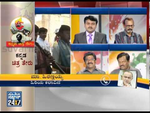 Kannada Chitra Teru - Seg   3 - 15 Nov 2013 - Suvarna News video