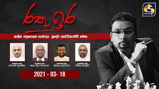 Rathu Ira ll 2021-03-18