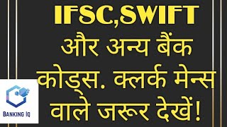 Banking Codes with explanation | IFSC|SWIFT|MICR| BANK PO/CLERK,SSC & UPSC.