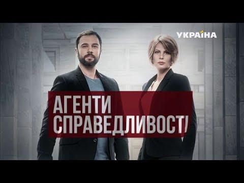 Смотрите в 26 серии сериала Агенты справедливости на телеканале Украина