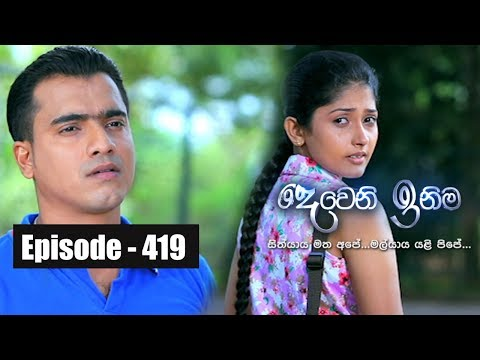 Deweni Inima | Episode 419 13th September 2018