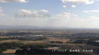 上峰町PRビデオ