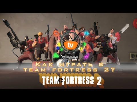 Гайд Team Fortress 2 Как играть в Team Fortress 2 (Гайды и советы)
