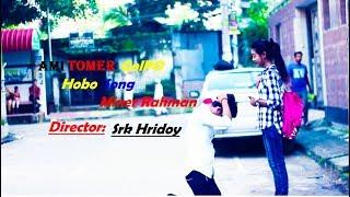 Ami Tomar Golpo Hobo আমি তোমার গল্প হবো মিউজিক ভিডিও   Music Video    2018