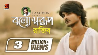 Bolo Sharup | Bangla Music Video 2016 | by Rajib | ft F A Sumon | ☢☢ EXCLUSIVE ☢☢