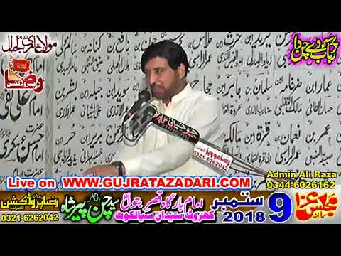 Allama Ali Nasir Talhara | 09 Sep 2018 | Kharota Syedan Sialkot