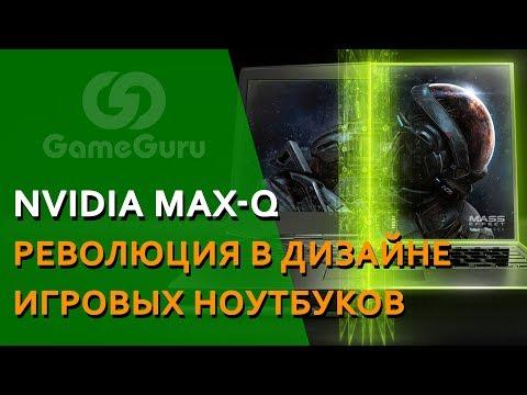 💻 NVIDIA MAX-Q | Революция в игровых ноутбуках #ЖЕЛЕЗОGG