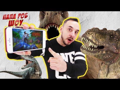 Папа РОБ: обзор приложения Jurassic Survival Island!