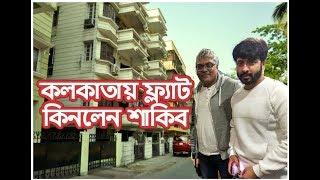 কলকাতাতেই স্থায়ী হচ্ছেন শাকিব খান! | Shakib Khan to Buy Flat in Kolkata beside Salt Lake 2018!