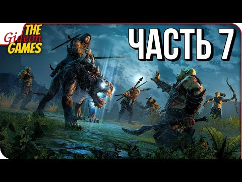 СРЕДИЗЕМЬЕ 2: Тени войны \ Shadow of War ➤ Прохождение #3 ➤ ВЫЗОВ КОРОЛЯ-ЧАРОДЕЯ