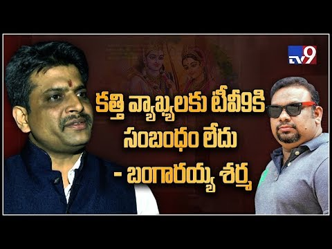 Bangarayya Sharma : Do not blame TV9 for Kathi Mahesh's comments! - TV9
