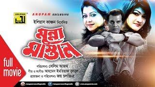 Munna Mastan   মুন্না মাস্তান   Ilias Kanchan, Diti & Munmun   Bangla Full Movie