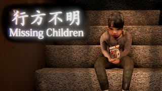 Missing Children | 行方不明 - Detective Japanese Horror Game By Chilla's Art ( ALL ENDINGS )