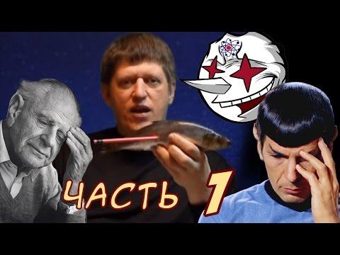 Science show. Выпуск № 57.1. Критика идей Катющика. Ч.1