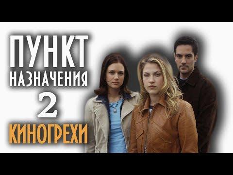 """Все грехи фильма """"Пункт назначения 2"""""""