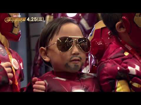 【復仇者聯盟:無限之戰】10年粉絲篇 4.25(三) 搶先全美上映