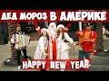 Дед Мороз и Снегурочки в США Американцы в шоке Happy New Year mp3