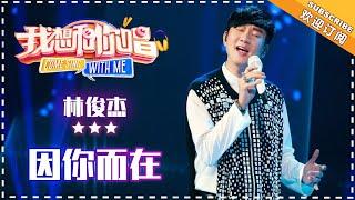 林俊杰《因你而在》- 合唱纯享《我想和你唱3》Come Sing With Me S3 EP12【歌手官方音乐频道】