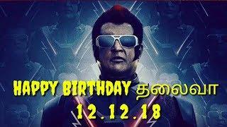 RAJINI BIRTHDAY  SPECIAL MASHUP | Rajini WhatsApp status | Celebrities wishes  RAJINI | 12.12.2018