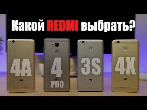 Какой Redmi выбрать? Xiaomi Redmi 4 pro, 4A, 4X или 3s - Сравнение