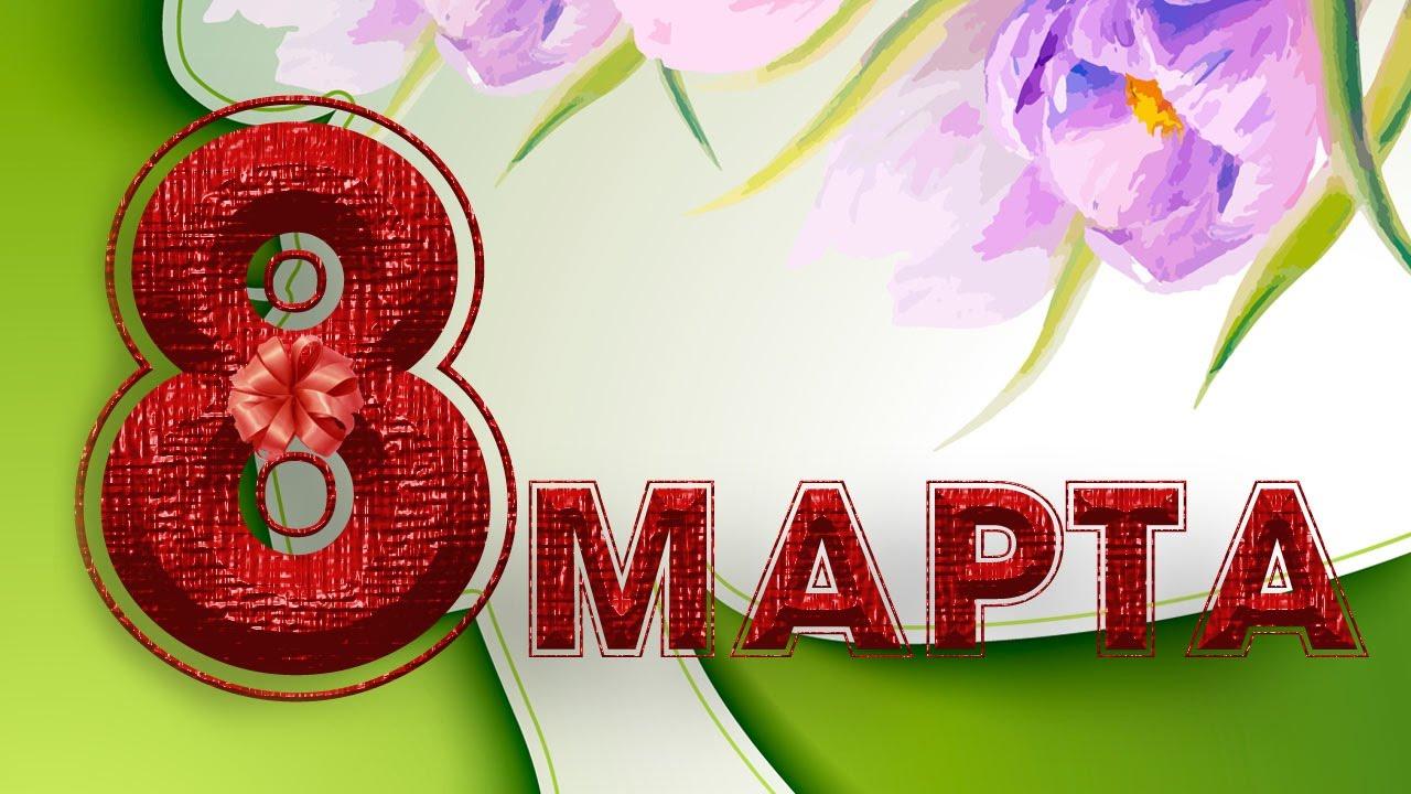 Поздравление с 8 марта. видео