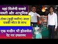 सबसे सस्ती कुट्टी (टोका)kadba मशीन चक्की के साथ Chaff Cutter Machine + Atta Chakki   Agritech Guruji
