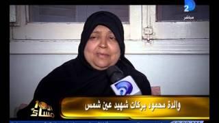برنامج العاشرة مساء|محمود شهيد مظاهرة الإخوان بعين شمس مات بعد خروجه من المسجد برصاص كاتم للصوت