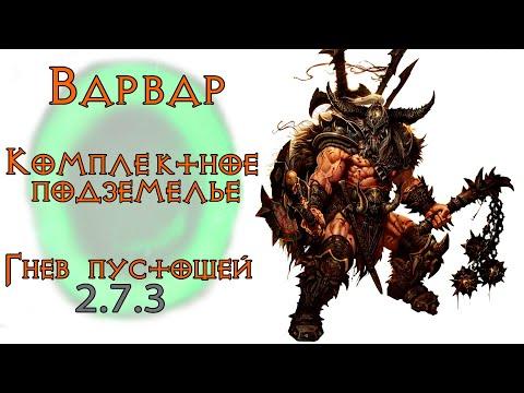 Diablo 3: комплектное подземелье за варвара в сете гнев пустоши 2.6.1
