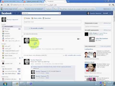 خدعة لمن يملك حساب فايسبوك