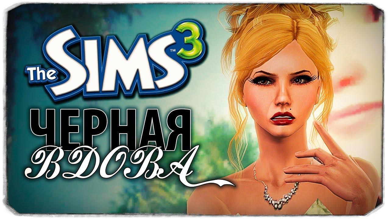 ПОСЛЕДНИЙ МУЖ! - The Sims 3 ЧЕЛЛЕНДЖ - ЧЕРНАЯ ВДОВА, #34