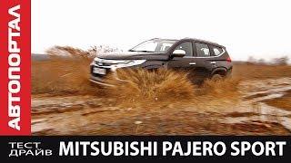 Тест драйв Mitsubishi Pajero Sport. Самый честный внедорожник