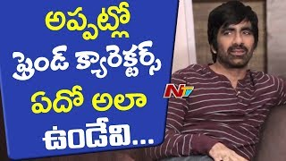 Ravi Teja About Friend's Role In Olden Movies | Nela Ticket Team Interview | Malvika Sharma | NTV