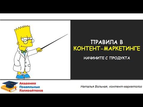 Продвижение сайта. Простые правила контент-маркетинга для продвижения сайта и бизнеса
