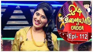 Odi Vilayadu Pappa Season 6 | Epi 112 | Best Performer - Saranya | Kalaignar TV