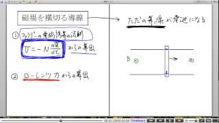 高校物理解説講義:「電磁誘導」講義8