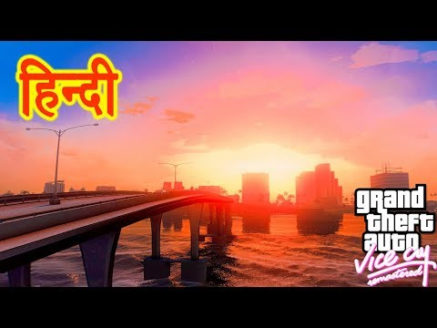 GTA 5 - GTA V To GTA Vice City By Road | Franklin, Michael, Trevor