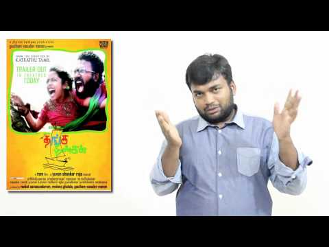 Thanga Meengal Review By Prashanth video