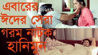Best Eid Drama 2017 / HONEYMOON / Bangladeshi funny natok / Bangla new drama / Bangla natok 2017.