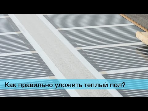 Укладка, монтаж теплого инфракрасного пола, стелить теплый пол, термопленку Rexva купить в Киеве