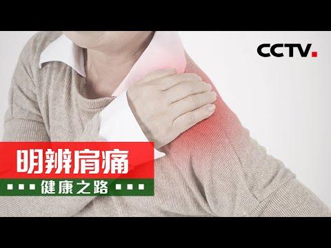 中國-健康之路-20210724  明辨肩痛