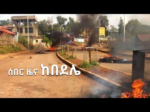 BBN Breaking News - Bedele, Ethiopia - October 20, 2017