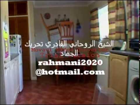 الشيخ الروحاني القادري تحريك الجماد 004553807474