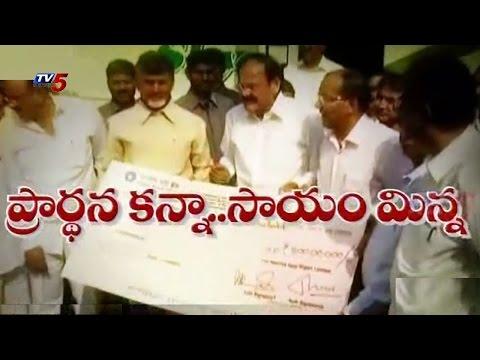 Donors Rising To Aid Hudhud Victims | Visakhapatnam : TV5 News