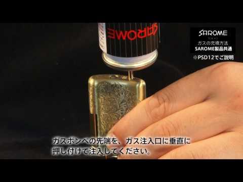 SAROME gas_PSD12UP / PSD12ライターシリーズのガス注入 ...