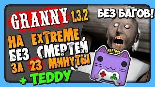 Granny v1.3.2 Прохождение на EXTREME + Teddy ✅ За 23 минуты, без багов и смертей!