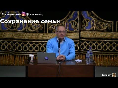 Сохранение семьи  Торсунов О.Г. Ташкент 06.03.2019